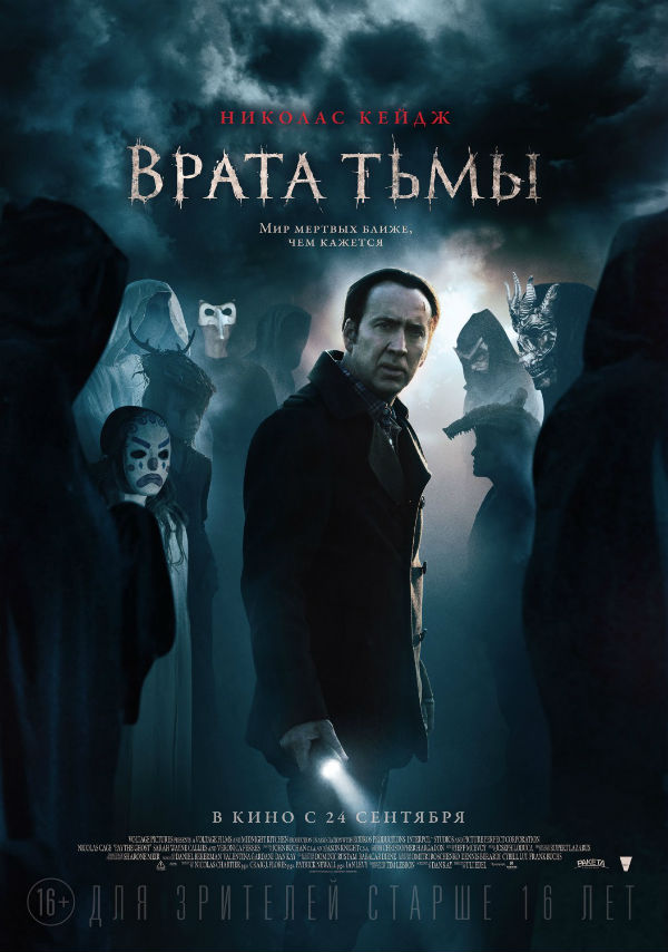 pay_the_ghost_poster